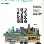 変貌する街が一目でわかる『未来の地図』