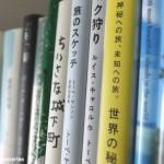 旅する本棚