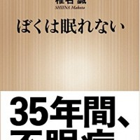 椎名誠の告白『ぼくは眠れない』