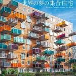 世界の夢の集合住宅を集めた写真集