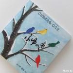 雪の日に読みたい絵本『ふゆのき』