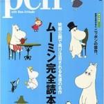 ムーミン完全読本!雑誌『PEN』