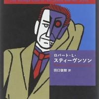 新訳でよむ名作怪奇小説『ジキルとハイド』