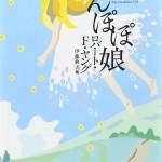 ロマンティックなSF『たんぽぽ娘』が待望の文庫化!