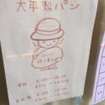 【千駄木】パン好き必見!カワイイもちもちパン屋さん@ 大平製パン【vol.44】
