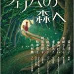 女性作家8名が語り部となった11篇のグリム童話