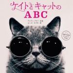 少女と猫の写真に癒される、ハートウォーミングな本『ケイトとキャットのABC』