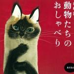 珠玉のメルヘン『動物たちのおしゃべり』が復刊!