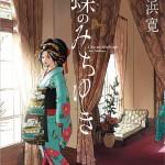 長崎の美しき遊女を描く傑作漫画『蝶のみちゆき』