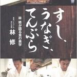 林修先生が「和食」を語るエッセイ『すし、うなぎ、てんぷら』