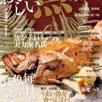 『もっとおいしい魚の店』旨い魚をリーズナブルに!