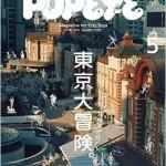 新しい出会いを探しに東京大冒険!『ポパイ』最新号