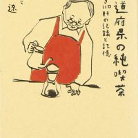 『47都道府県の純喫茶』110店の魅力に迫る一冊