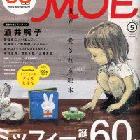 ミッフィー誕生60周年『MOE』ブルーナの絵本特集