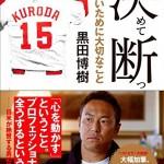 『決めて断つ』黒田博樹の野球人生と哲学