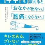 ぽっこりおなかと腰痛に効く、正しい体幹の鍛え方