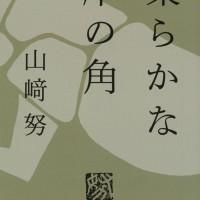俳優・山﨑努の渋くて男前な「読書日記」エッセイ『柔らかな犀の角』
