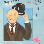 風変わりな天才エリック・サティの生涯を描いた絵本