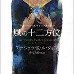 銀河の彼方へ『風の十二方位』ル・グゥイン傑作集