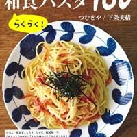 お箸で食べたい!『らくらく!和食パスタ100』