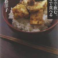 美味しさ満点!平松洋子エッセイ『ひとりで飲む。ふたりで食べる』