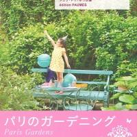 ロマンティックな秘密の庭へようこそ『パリのガーデニング』