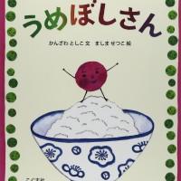 シブかわいい!和の絵本『うめぼしさん』