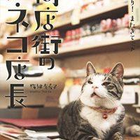 毎度あり!またきてニャ『商店街のネコ店長』看板猫フォトブック