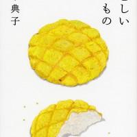 メロンパンのレモン色、カレーパンの余白に恋をして