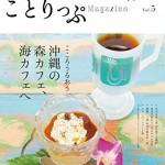 島時間がゆったりと流れる、沖縄の森カフェ・海カフェ