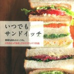 サンドイッチ日和な本