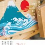 登らなくても楽しめる!『電車でめぐる富士山の旅』