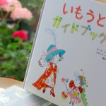 【日曜日の絵本】姉妹がキュート!イギリス発の新刊絵本