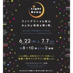 6.22夏至〜7.7七夕「ライトダウンキャンペーン」始まります