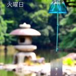 清涼感たっぷりの風鈴アプリ