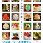 本格的かき氷店ガイド登場!にっぽん氷の図鑑・かき氷ジャーニー