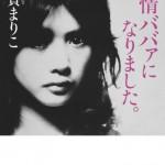 つんのめるように生きてきた!女優・加賀まりこ自伝エッセイ
