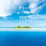 夏のアイランド・トリップへ!「楽園の島をめぐる本」特集
