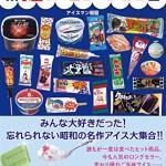 あなたの思い出アイスは何ですか?『日本懐かしアイス大全』