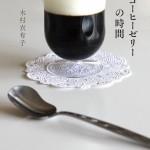 透明で繊細な『コーヒーゼリーの時間』ぷるぷるとふるふるの違いって?