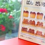 【日曜日の絵本】パン屋さんおはよう、パンがいっぱい、パン大好き!
