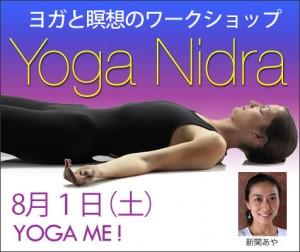 yogamews20150801