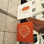 【東京・亀有の朝食】昔懐かしいコッペパン☆40種以上の組み合わせを楽しんで!