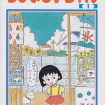 夏休みのんびり読書にオススメ『ちびまる子ちゃん』懐かしの第1巻