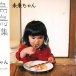 世界各国で大人気の川島小鳥写真集『未来ちゃん』