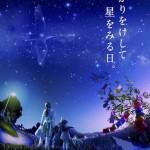 8月20日「伝統的七夕ライトダウンキャンペーン」明かりをけして星をみよう