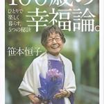 あなたの人生観を変えるかも!?「100歳超えおばあちゃんたち」が書いた本4選