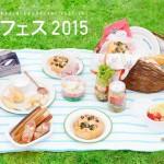 開催中!世界の朝食とハイブリットスイーツを楽しむ!「朝食フェス2015」