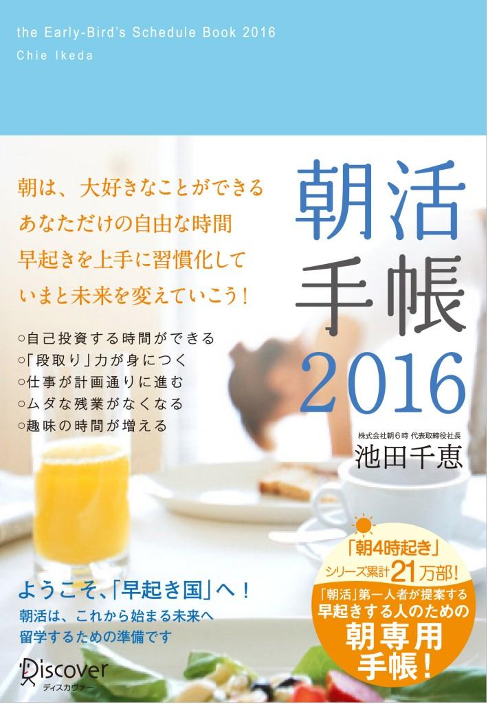 asakatsu2016_cov_0707_c