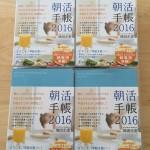 『朝活手帳2016』発売!&早起きを続けるコツ